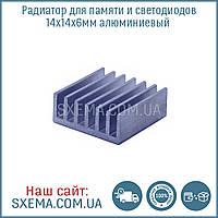 Радиатор для памяти и светодиодов 14х14х6мм алюминиевый