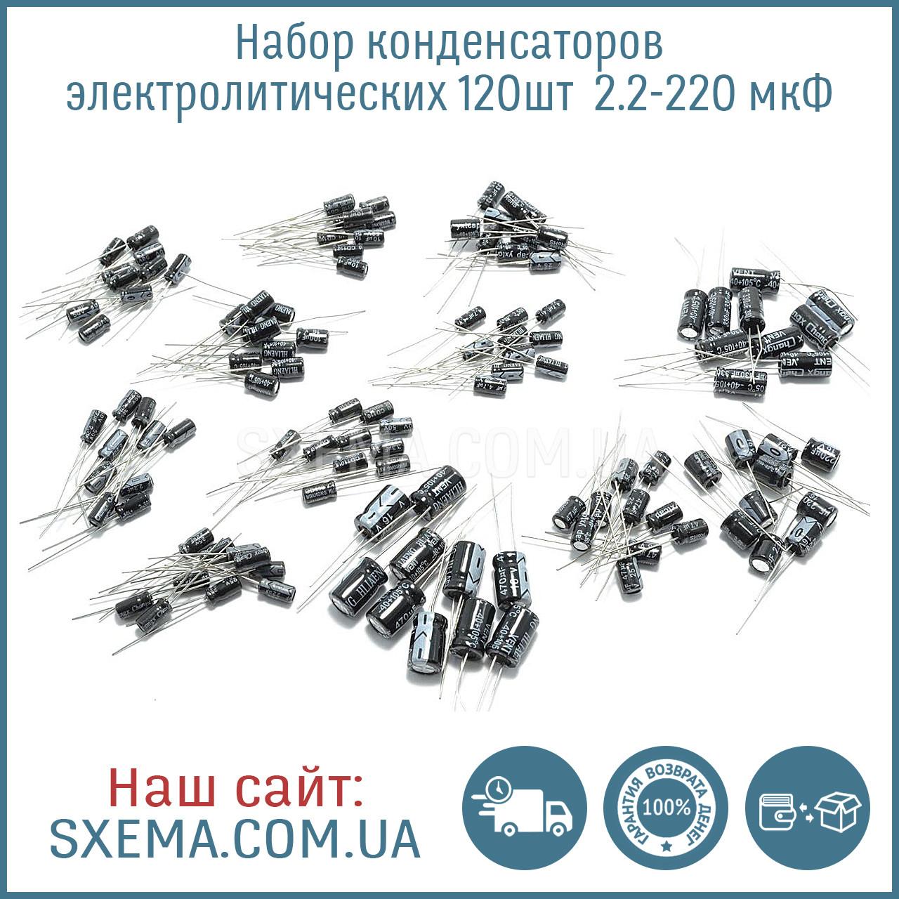 Набор конденсаторов электролитических 120шт  2.2 мкФ 3.3 мкФ 4.7 мкФ 10 мкФ 22 мкФ 33 мкФ 47 мкФ 100 мкФ 220