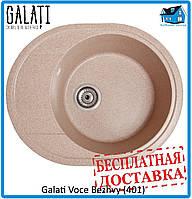 Кухонная мойка Galati 580*470*215 Voce Bezhvy (401)