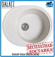 Кухонна мийка Galati 580*470*215 Voce Biela (101)