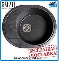Кухонна мийка Galati 580*470*215 Voce Grafit (201)