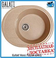 Кухонна мийка Galati 580*470*215 Voce Piesok (301)
