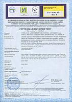 Сертифікат на ареометри АСП-3 і АСП-Т