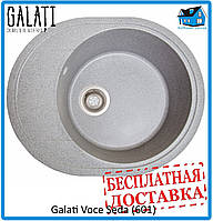 Кухонна мийка Galati 580*470*215 Voce Seda (601)