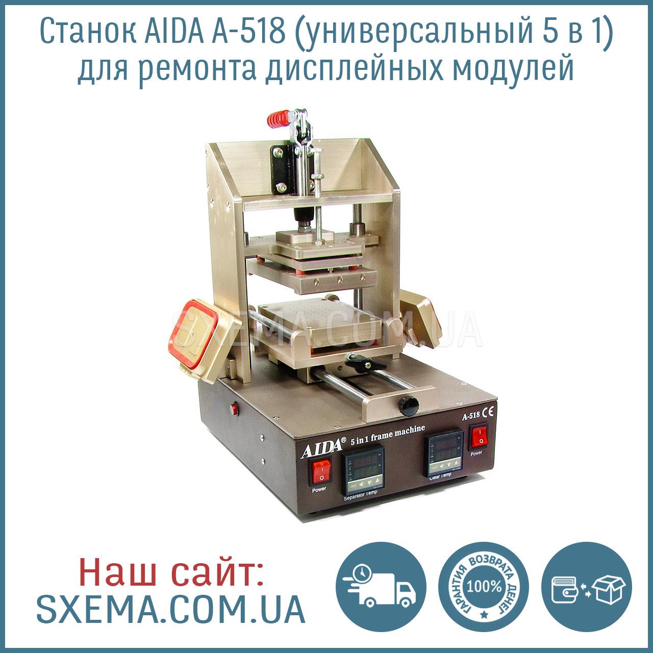 Станок AIDA A-518 (универсальный 5 в 1) для ремонта дисплейных модулей