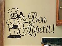 Виниловая наклейка - повар(приятного аппетита)