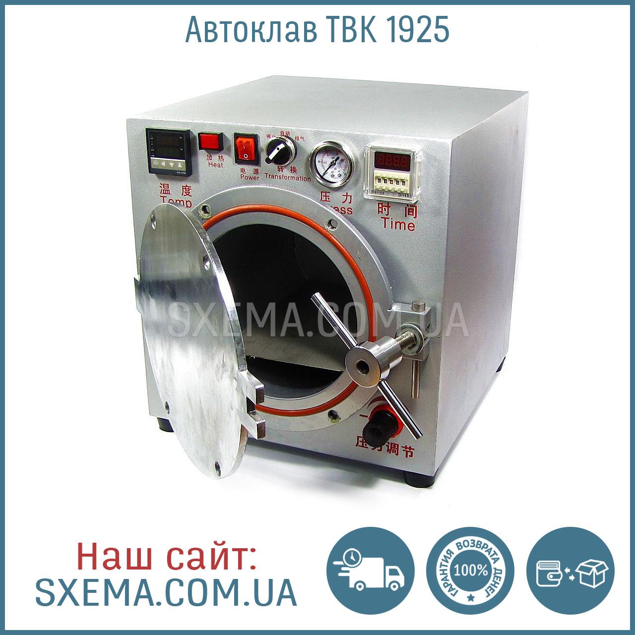 Автоклав TBK 1925 (диаметр и глубина камеры 19 х 25 см)