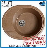 Кухонна мийка Galati 580*470*215 Voce Teracota (701)