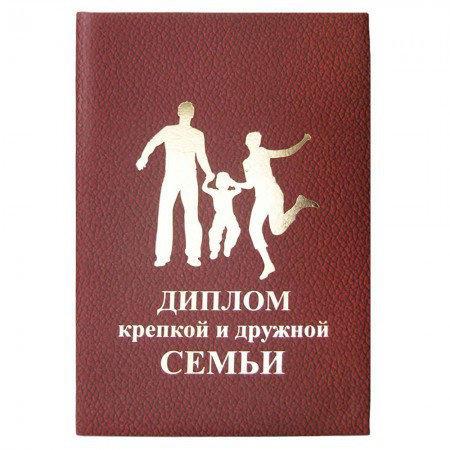 Диплом Крепкой и дружной семьи