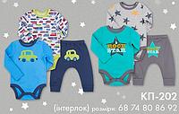 Детский комплект для мальчика КП 202 Бемби, интерлок