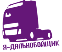 Виниловая наклейка на авто -я дальнобойщик (цена за размер 13х15 см)