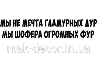 Виниловая наклейка на авто -Шофера огромных фур (цена за размер 10х60 см)