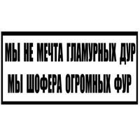 Вінілова наклейка на авто -Шофера величезних фур 2 (ціна за розмір 20х60 см)