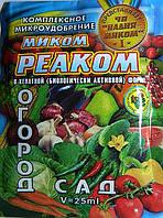 Микроудобрение РЕАКОМ –СР – сад, огород - Д