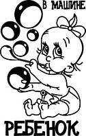 Виниловая наклейка на авто - в машине ребенок(пузыри)