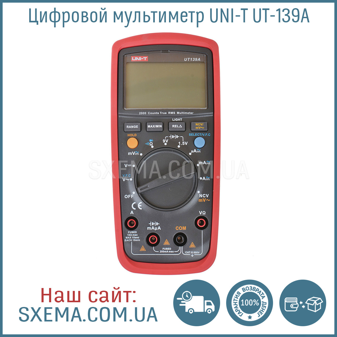 Цифровой мультиметр UNI-T UT-139A