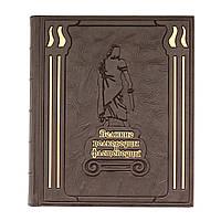 """Книга посвящена самым известным полководцам и флотоводцам в истории """"Великие полководцы и флотоводцы"""""""