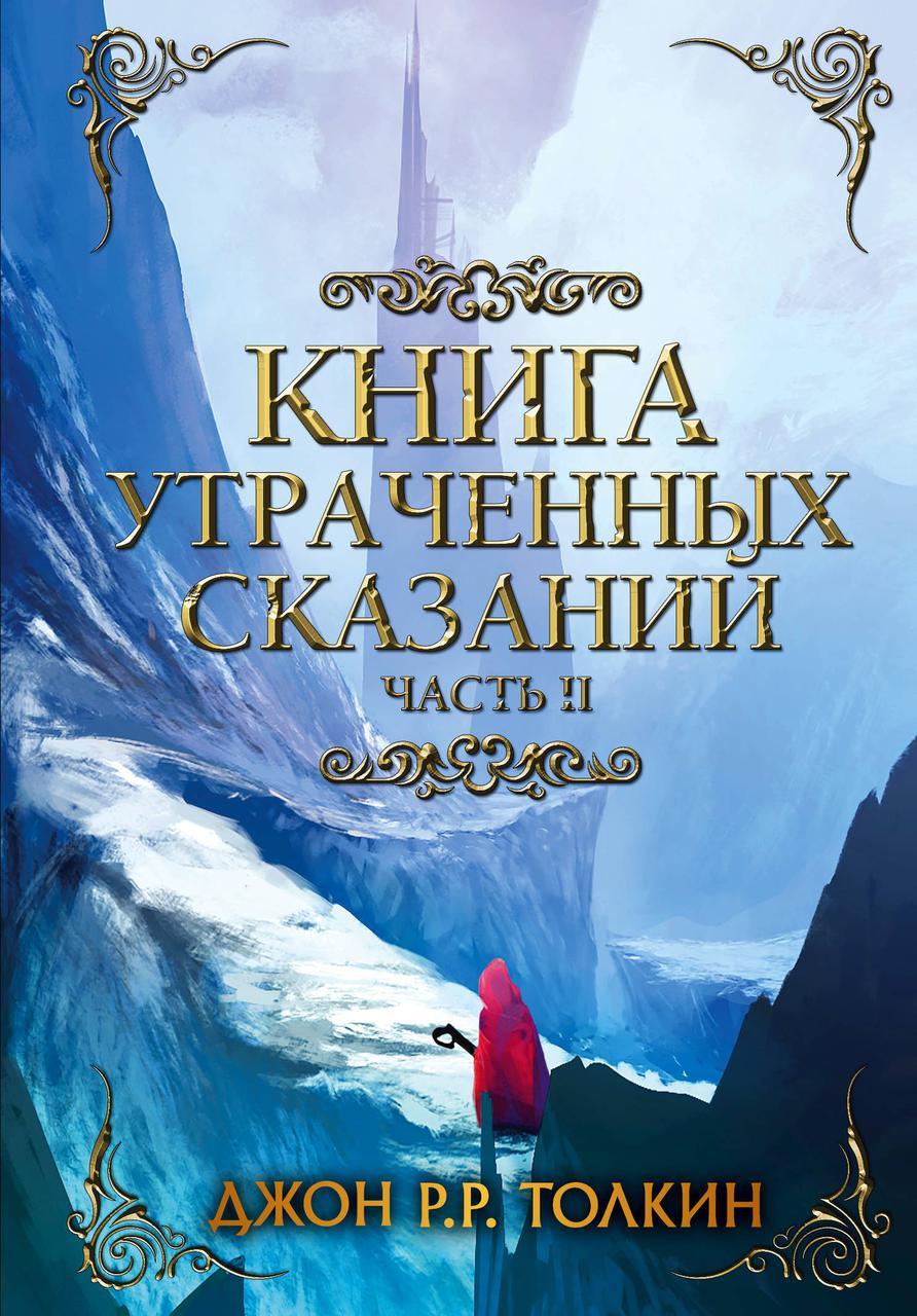 Толкин Дж. Книга утраченных сказаний. Часть 2