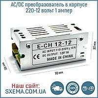 AC/DC перетворювач в корпусі 220-12 вольт 1 ампер