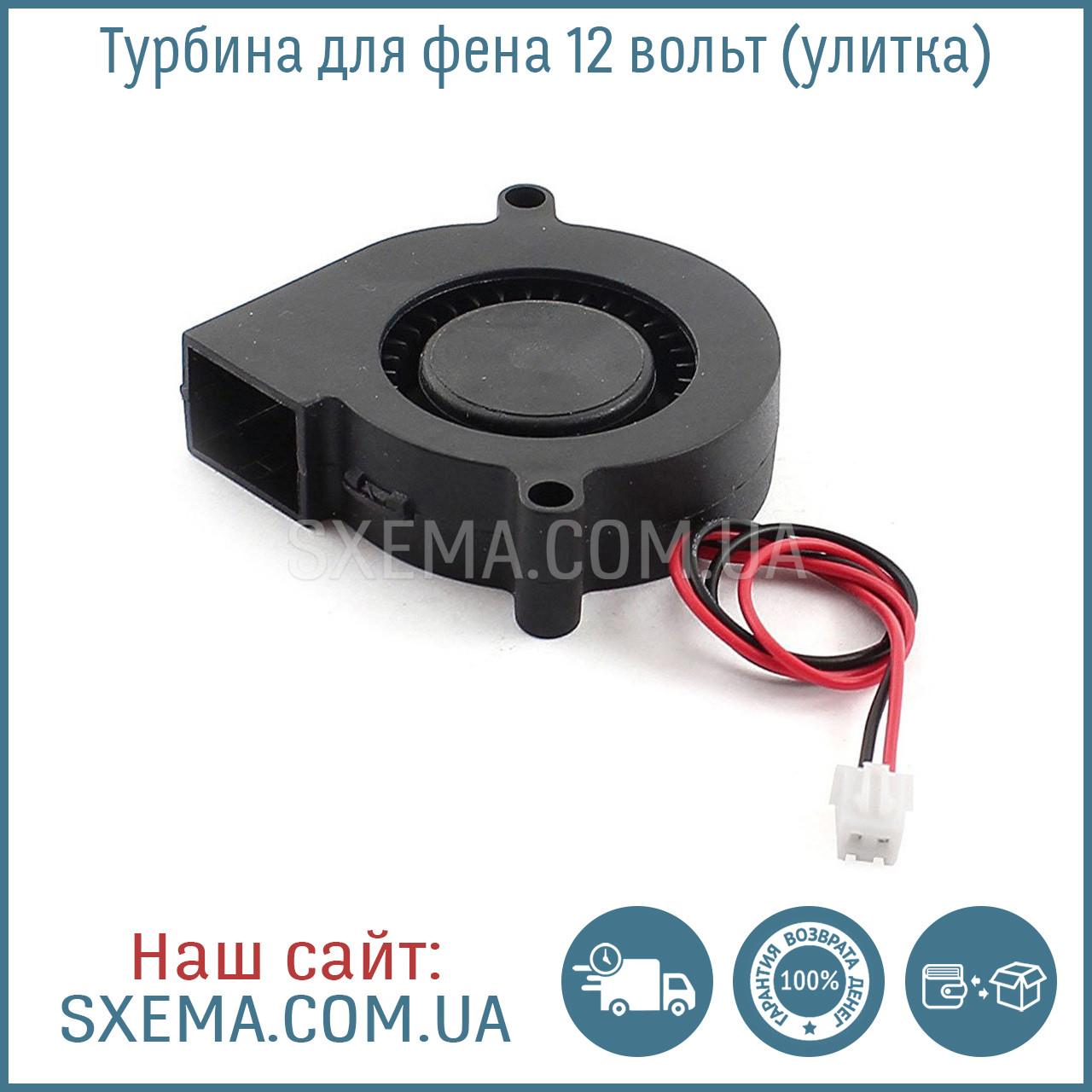 Турбина для фена DF5015 FAN 12 вольт (улитка) 0.18A