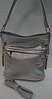 Женская сумочка с кокеткой  серебряная