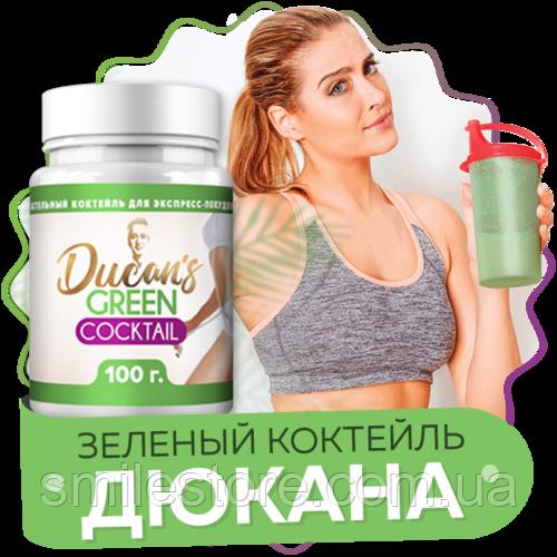 Ducan's Green Cocktail - Коктейль для експрес-схуднення (Дюканс Грін Коктейль)