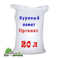 Удобрение Органат, Куриный помет - гранулированный, 20 л