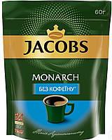 Кофе Jacobs Monarch растворимый без кофеина 60 гр.