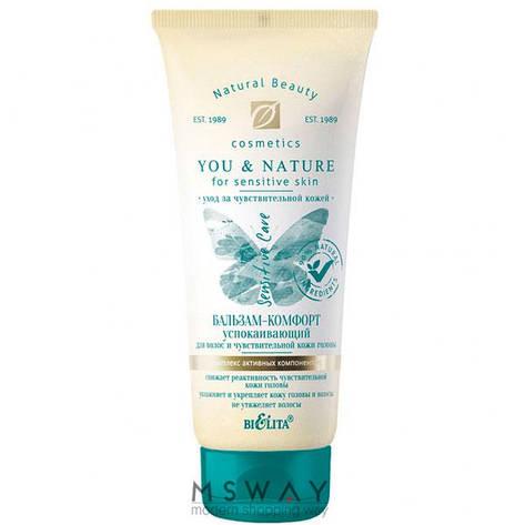 Bielita - You&Nature Бальзам комфорт для чувствительной кожи головы увлажнение и укрепление 150мл, фото 2