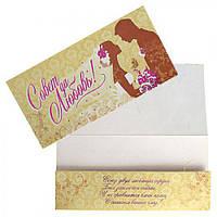 """Открытка-конверт для денег """"Жених и невеста"""" Stenson 10636860 бумага, 19.5*9.5см, открытки, поздравительные открытки, открытки ручной работы"""