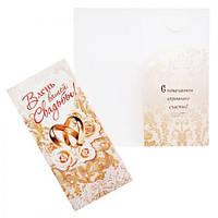 """Открытка-конверт для денег """"Кольца"""" Stenson 10633867 бумага, 9.5*19.5см, открытки, поздравительные открытки, открытки ручной работы"""