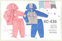 Костюм детский КС - 436 Бемби