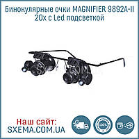 Бинокулярные очки MAGNIFIER 9892A-II 20x c Led подсветкой