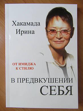 Ирина Хакамада. В предвкушении себя. От имиджа к стилю