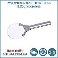 Лупа ручная MAGNIFIER MG2B-9 90мм 2.5X с подсветкой