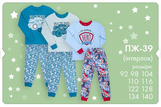 Детская пижама для мальчика с рисунком ПЖ 39 Бемби 128 - интернет-магазин