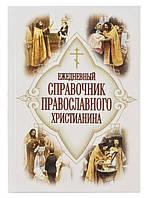 Ежедневный   справочник   православного   христианина, фото 1