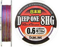 Шнур SUNLINE Deep One 8HG 150m