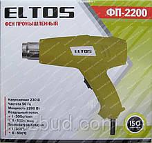 Фен промышленный Eltos ФП-2200