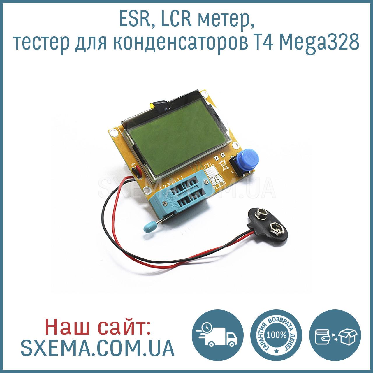 ESR, LCR метер T4 Mega328, тестер для конденсаторов (Англ. прошивка)