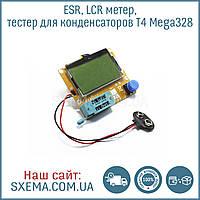 ESR, LCR метер T4 Mega328, тестер для конденсаторов (Англ. прошивка), фото 1