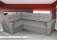 """Угловой диван """"Париж"""" в ткани 3 категории (ткань 7)"""