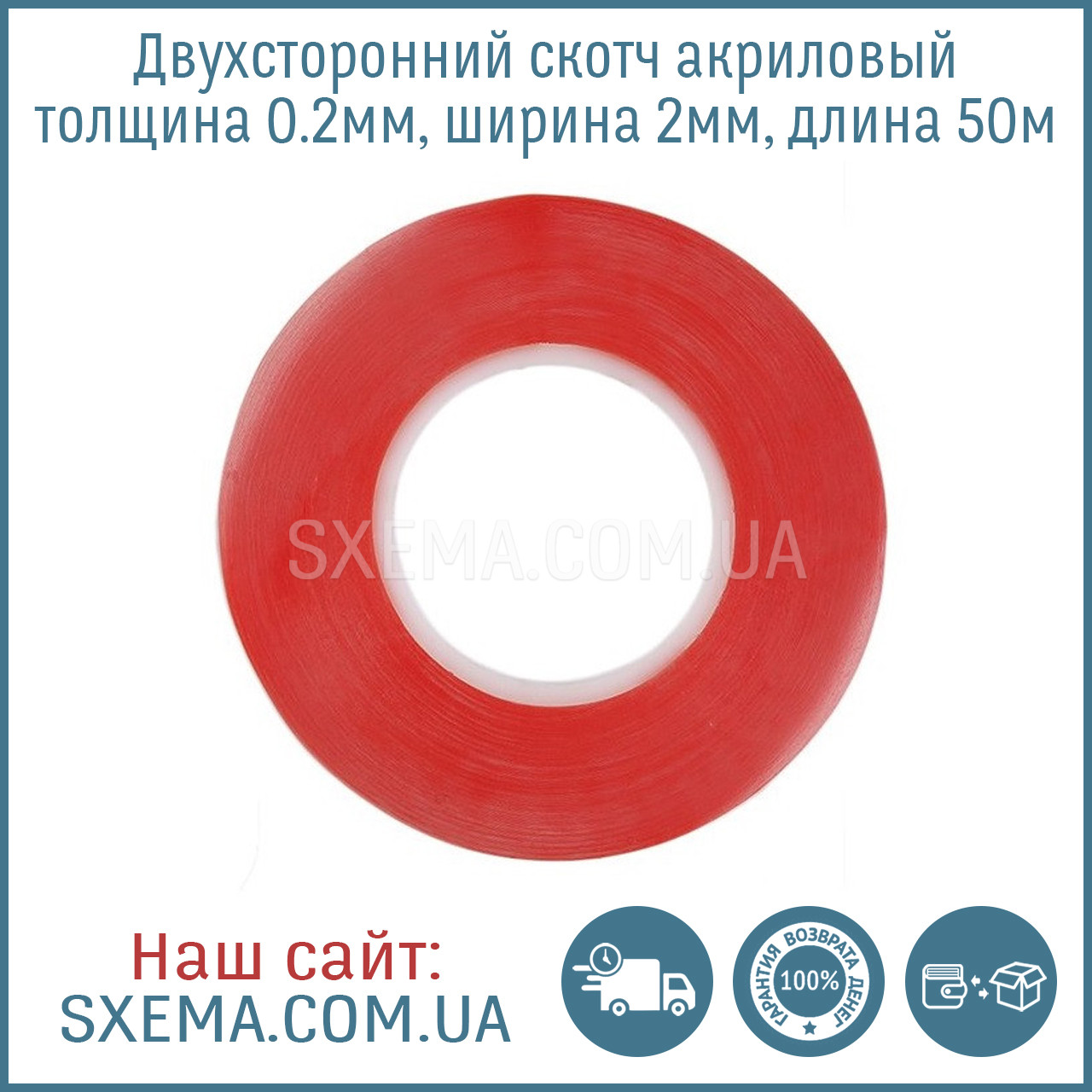 Двухсторонний скотч акриловый, толщина 0.2мм, ширина 2мм, длина 50м