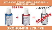 Штумпфлак синий 5мкм (25мл.) + красный = в подарок серебрянный