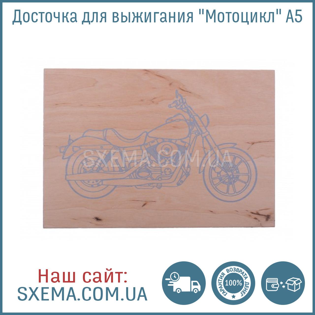 """Досточка для выжигания """"Мотоцикл"""" A5"""