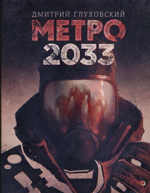 "Дмитрий Глуховский ""Метро 2033"" Легендарный роман - полностью!"