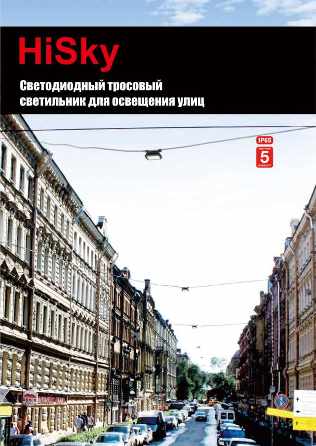 Тросовый светодиодный уличный светильник HiSkY Kosmos