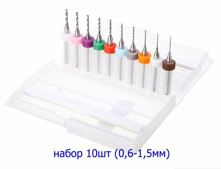 Сверла твердосплавные для печатных плат (набор 10шт от 0,6 до 1,5мм)