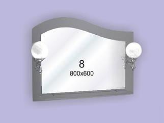 Зеркало для ванной комнаты 800х600 Ф8 БЕЗ СВЕТИЛЬНИКОВ