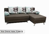 """Угловой диван """"Стелла"""" в ткани 3-й категории (ткань 5)"""
